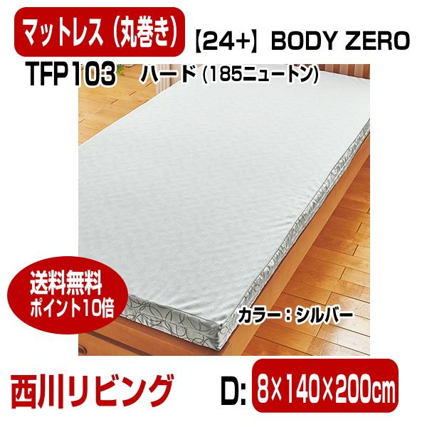 10 西川リビング 24+ TFP103 BODY ZERO ハードマット 丸巻き サイズD:80×1400×2000mm受注生産品 納期約3週間