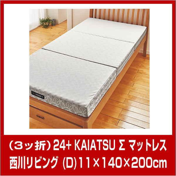 10 西川リビング TFP103 24+ KAIATSU Σ マットレス 3ッ折 レギュラー 165NT ハード 220ニュートン 厚さ11×幅140×長さ200cm ウレタンフォーム