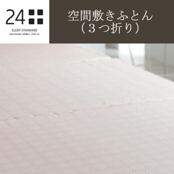 10 24 TFP-06 空間敷きふとん 3つ折り サイズWS:80×970×2000mm