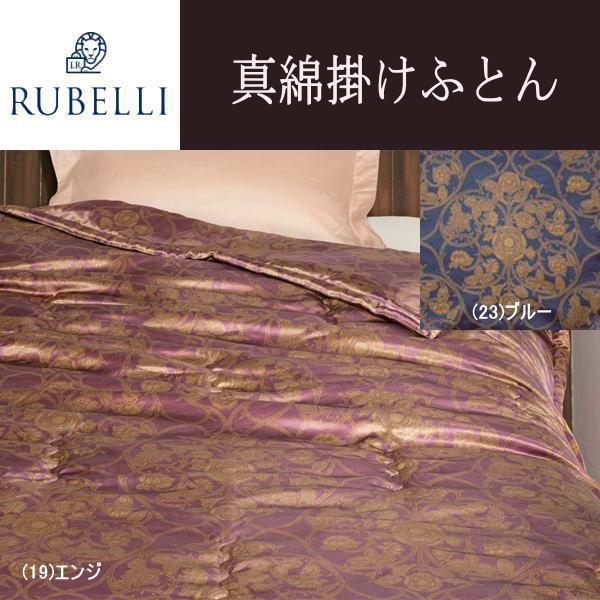 10 西川リビングRUBELLI:LR96真綿掛けふとん サイズSL:150×210cm