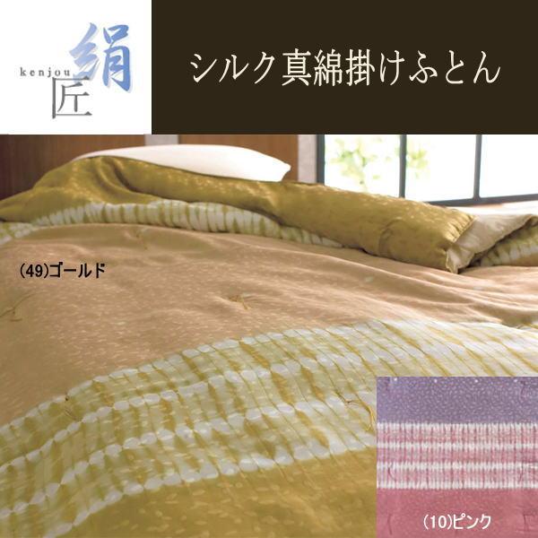 10 西川リビング絹匠Kenjou:正羽連珠2シルク真綿掛けふとん サイズSL:150×210cm