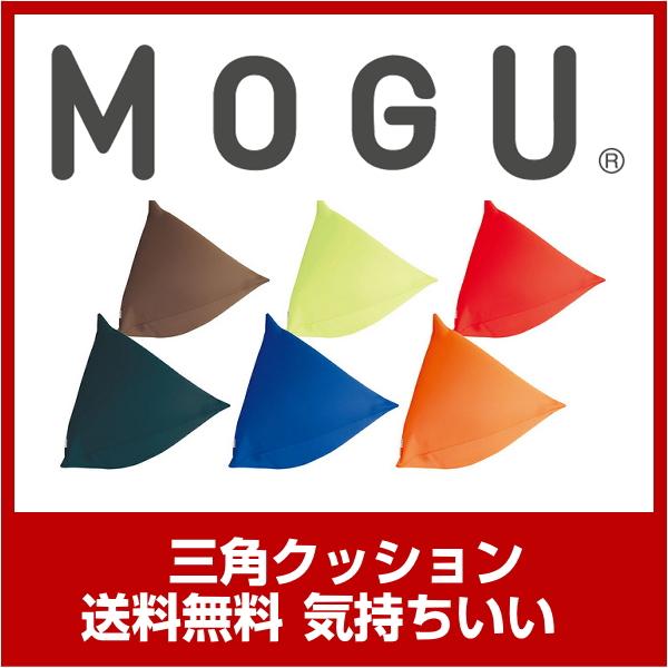 10 MOGU R 気持ちいい三角クッション カバー付 約横75cm×縦75cm×高65cm