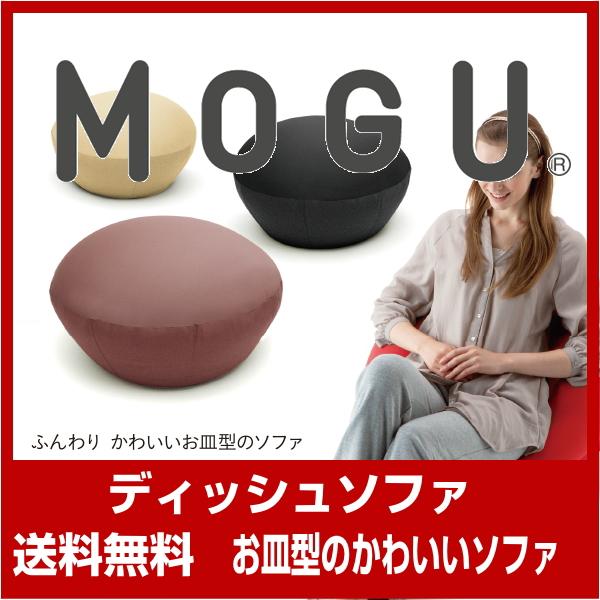 10 MOGU R ディッシュソファ カバー付 約直径60cm×高35cm