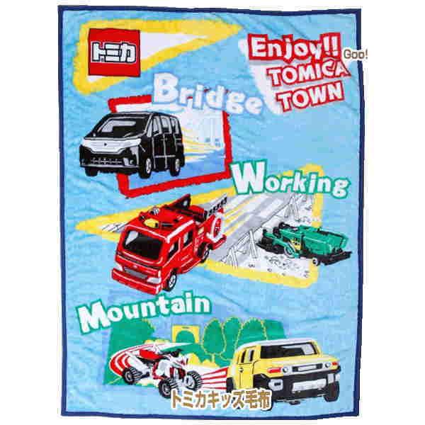 トミカ キッズ ハーフ毛布100×140cm 0 西川リビング 人気上昇中 ハーフ毛布サイズ:140x100cm トミカ毛布 こども おすすめ キッズ毛布 ポリエステル100%