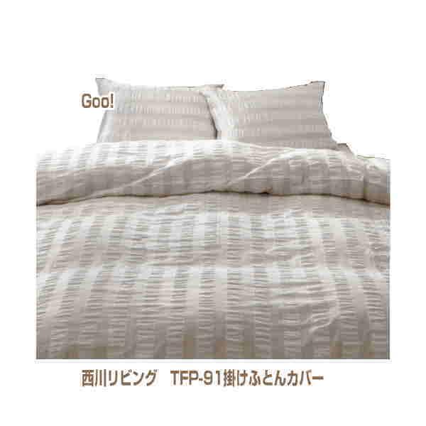 10 西川リビング TFP-91 サッカー織 掛け布団カバー SL:150×210cm 日本製 綿100%  掛けふとんカバー 掛けカバー