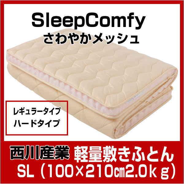 10 西川産業 SY9530 sleepcomfyスリープコンフィ レギュラータイプまたはハードタイプ さわやかメッシュ軽量敷きふとん SL:100×210cm
