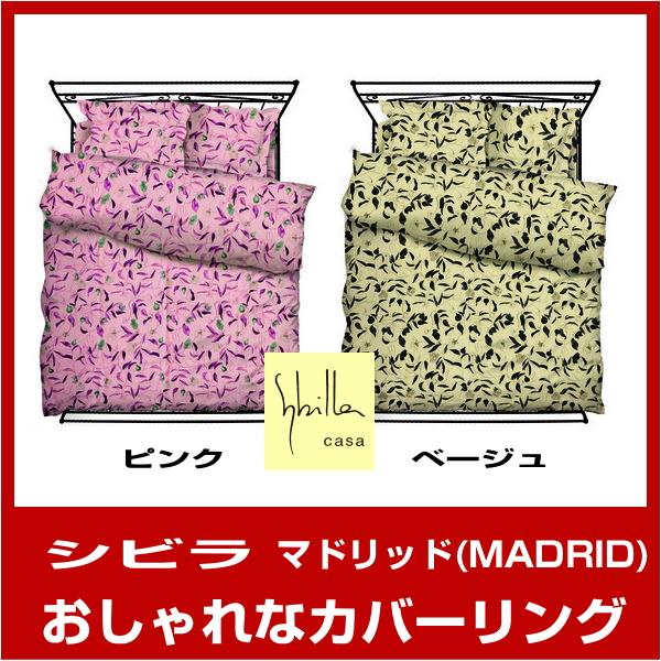 10 シビラSybilla マドリッド MADRID 敷き布団カバー ハニカムトップ仕様 SDL:125×215cm ブロードプリント柄生地