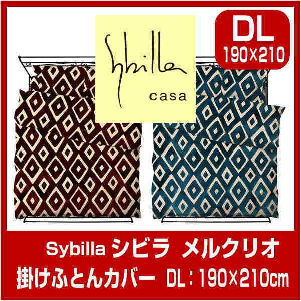 0 シビラSybilla メルクリオ 掛け布団カバー DL:190×210cm 掛けふとんカバー ブロードプリント柄生地 受注生産品のため、返品交換代引できません。