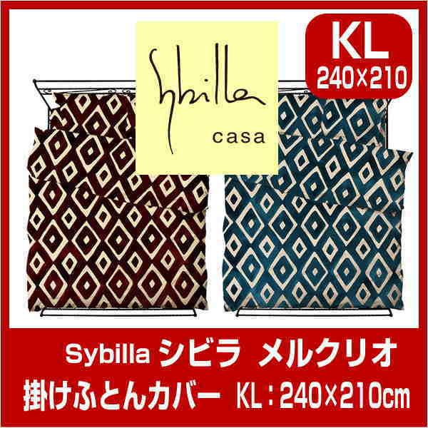0 シビラSybilla メルクリオ 掛け布団カバー KL:240×210cm 掛けふとんカバー ブロードプリント柄生地 受注生産品のため、返品交換代引できません。