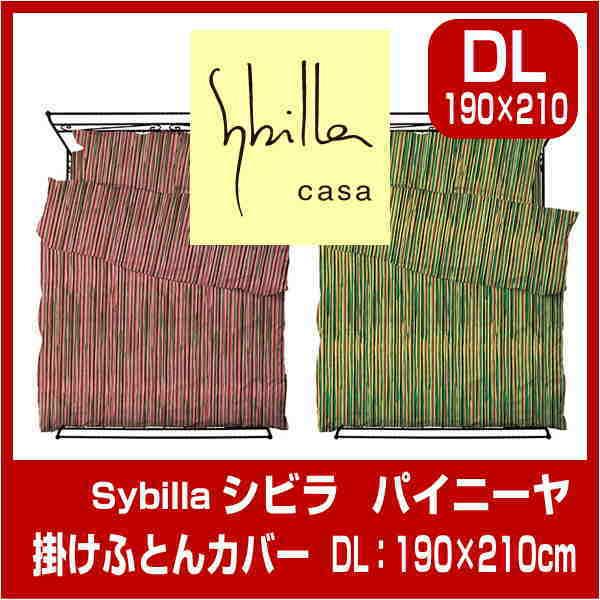 0 シビラSybilla バイニーヤ 掛け布団カバー DL:190×210cm 掛けふとんカバー ブロードプリント柄生地 受注生産品のため、返品交換代引できません。