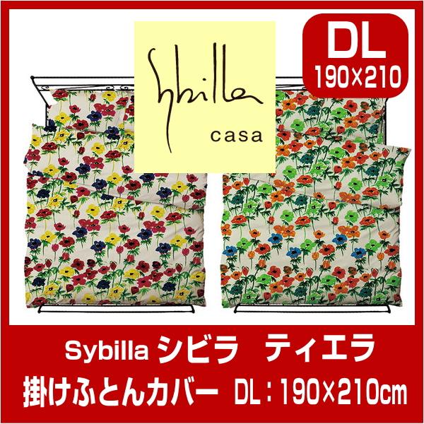 0 シビラSybilla ティエラ 掛け布団カバー DL:190×210cm 掛けふとんカバー ブロードプリント柄生地 受注生産品のため、返品交換代引できません。