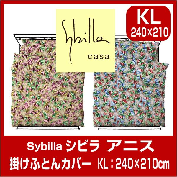 0 シビラSybilla アニス 掛け布団カバー KL:240×210cm 掛けふとんカバー ブロードプリント柄生地 受注生産品のため、返品交換代引できません。
