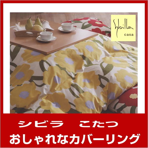 10 シビラSybilla フローレス こたつ掛け布団セット 長方形:185×235cm ブロードプリント柄生地