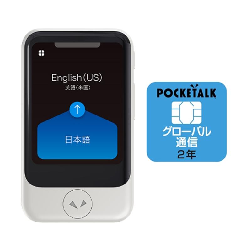ソースネクスト 通訳機ポケトーク(2年間使用可能SIM内蔵モデル) PTSGW POCKETALK S ホワイト+専用グローバルSIMセット