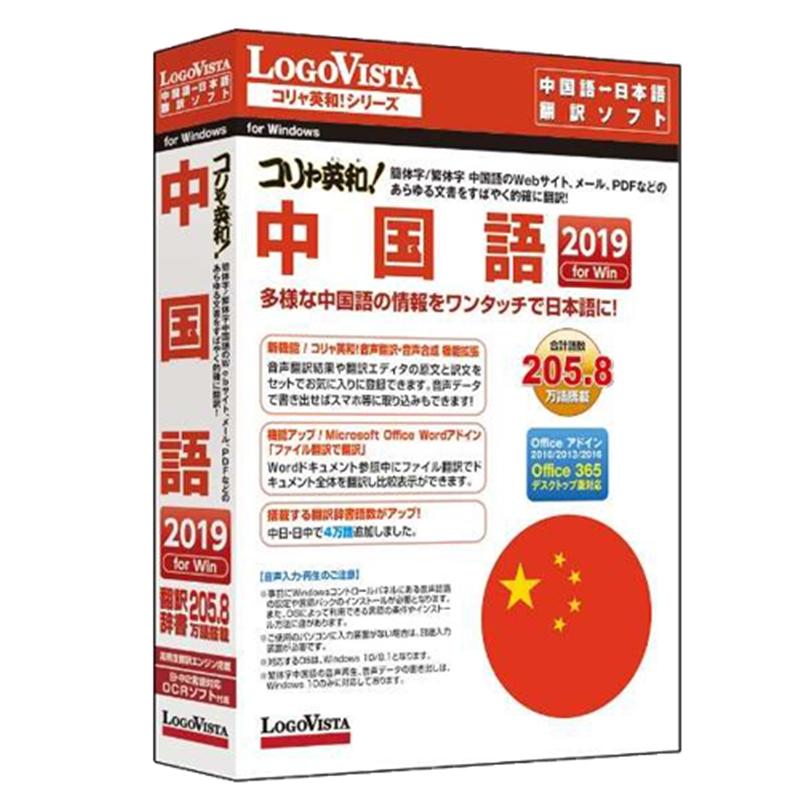 ロゴヴィスタ 中日 日中翻訳ソフト コリャ英和 for 2019 Win 新作製品 日本産 世界最高品質人気 中国語
