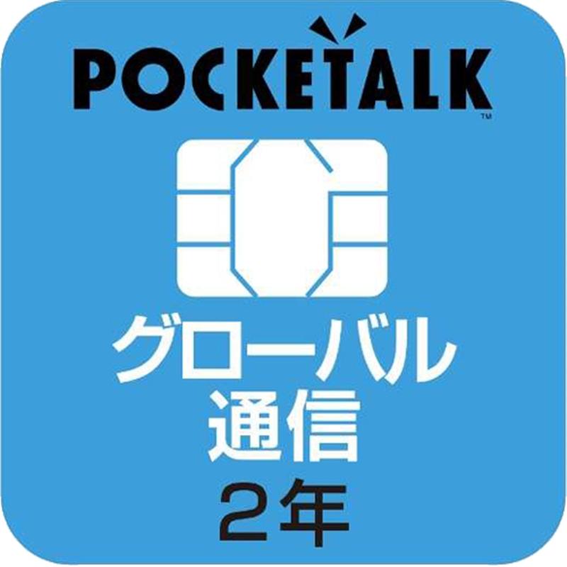 ソースネクスト 専用SIMカード W1P-GSIM POCKETALK センヨウグローバルSIM2ネン