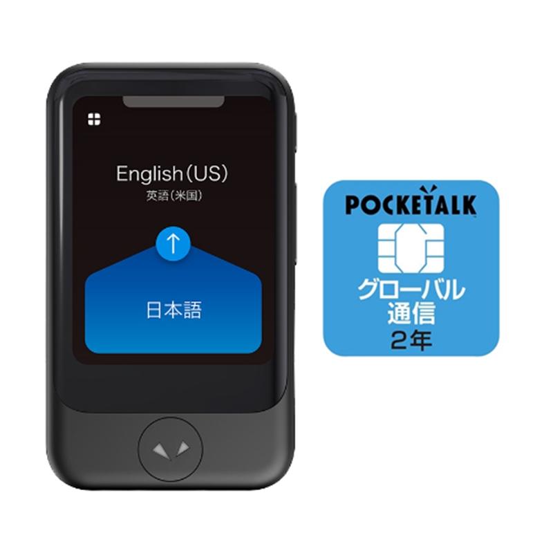 ソースネクスト 通訳機ポケトーク(2年間使用可能SIM内蔵モデル) PTSGK POCKETALK S ブラック+専用グローバルSIMセット