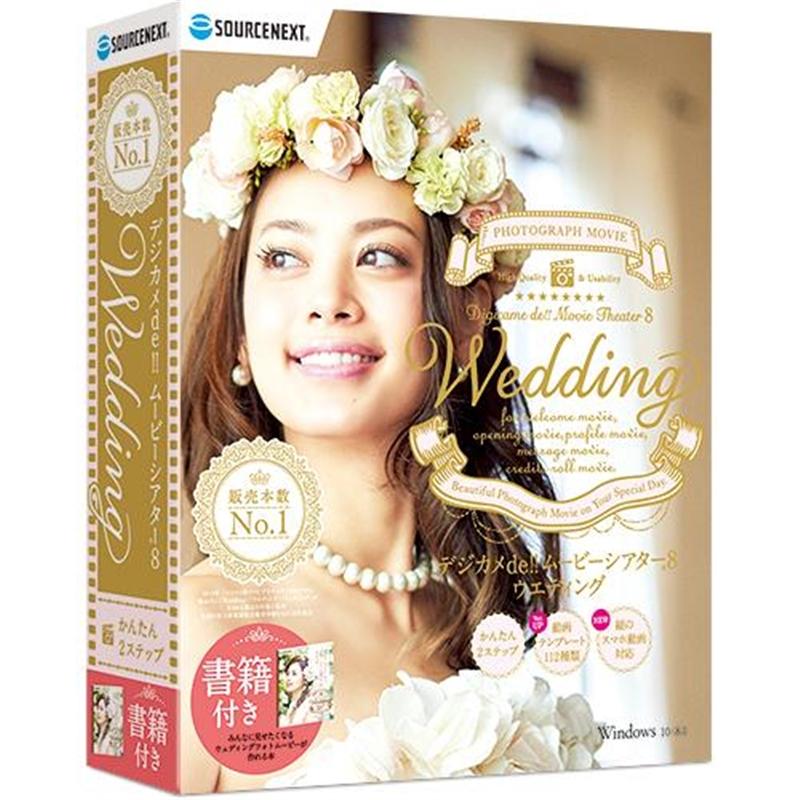 超激安特価 お求めやすく価格改定 ソースネクスト PCソフト グラフィック Wedding デジカメde ムービーシアター8