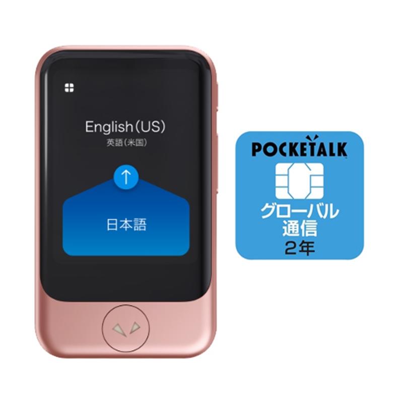ソースネクスト 通訳機ポケトーク(2年間使用可能SIM内蔵モデル) PTSGP POCKETALK S ピンクゴールド+専用グローバルSIMセット