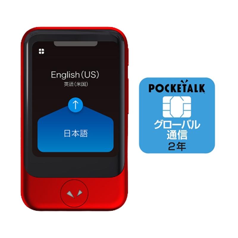 ソースネクスト 通訳機ポケトーク(2年間使用可能SIM内蔵モデル) PTSGR POCKETALK S レッド+専用グローバルSIMセット