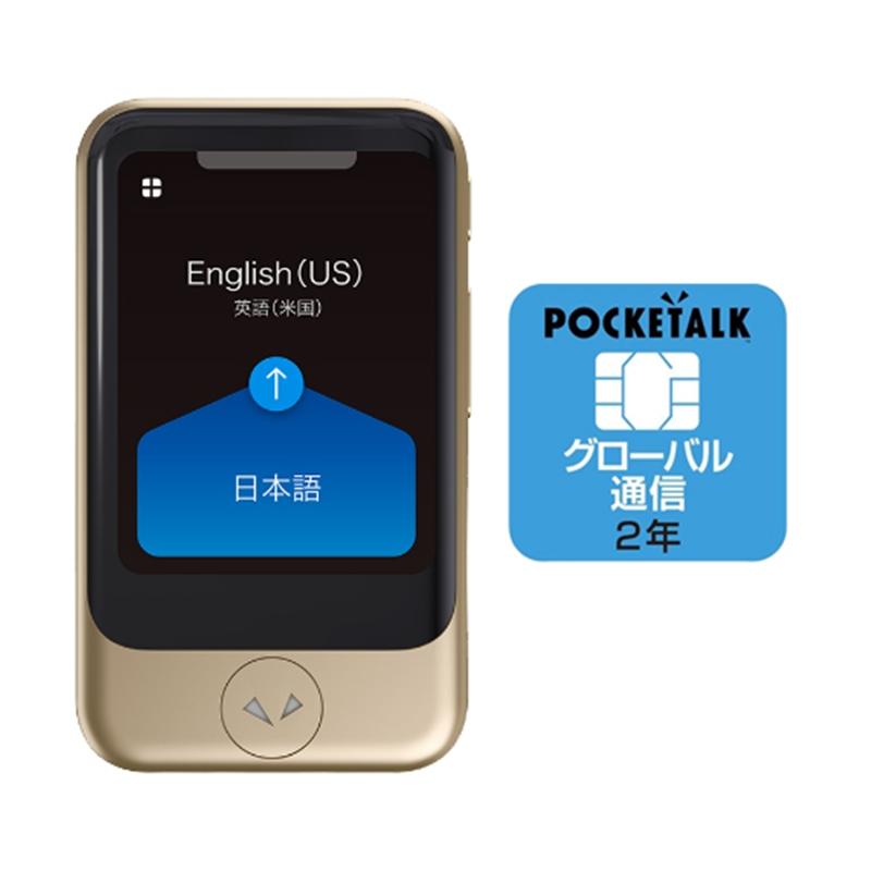 ソースネクスト 通訳機ポケトーク(2年間使用可能SIM内蔵モデル) PTSGG POCKETALK S ゴールド+専用グローバルSIMセット