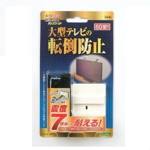 新発売 北川工業 スーパータックフィット 当店一番人気 大型TV用 TF-VCB-TV-2S