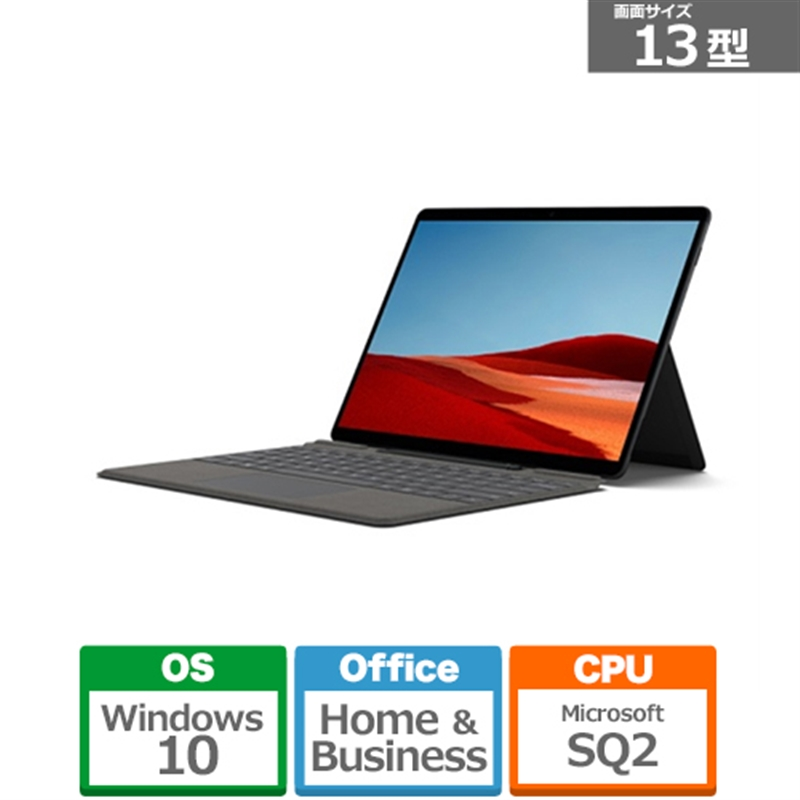 マイクロソフト Surface Pro X(SQ2/16GB/512GB LTE) 1X3-00024 ブラック