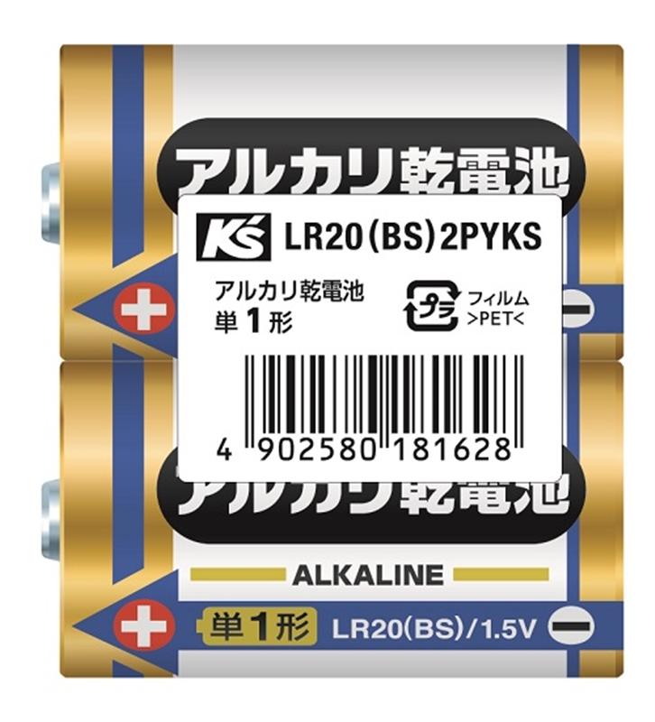マクセル 単1電池アルカリ2本入り LR20 与え お得クーポン発行中 2PYKS BS