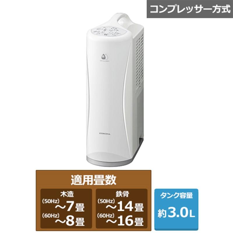 コロナ 衣類乾燥除湿機 CD-S6321(W) ホワイト