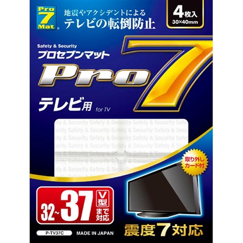 超人気 プロセブン販売 テレビ用耐震マット P-TV37C 32~37V型用 メーカー直売