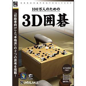 国内在庫 アンバランス 与え ゲームソフト 100万人のための3D囲碁