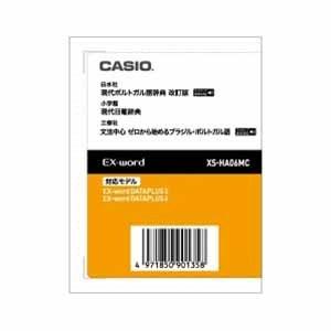 カシオ計算機 卓出 電子辞書用ソフト ポルトガル語 Seasonal Wrap入荷 XS-HA06MC
