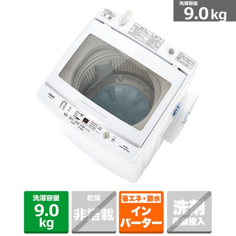 長期無料保証 返品送料無料 配送設置無料 アクア 全自動洗濯機 洗濯容量:9.0kg まとめ買い特価 ホワイト W AQW-V9M