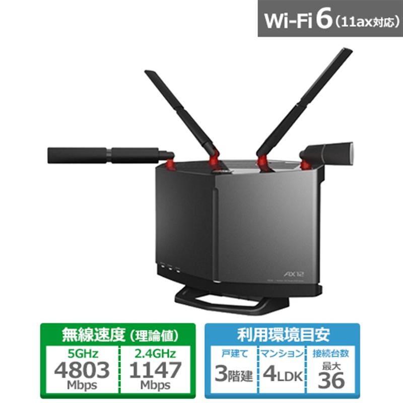 通信販売 バッファロー Wi-Fiルーター WXR-6000AX12S 高品質 チタニウムグレー