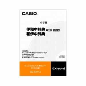 カシオ計算機 電子辞書用ソフト イタリア語 XS-SH11A