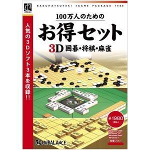 アンバランス ゲームソフト 店内限界値引き中 おトク セルフラッピング無料 100万人のためのお得セット 3D囲碁 将棋 麻雀