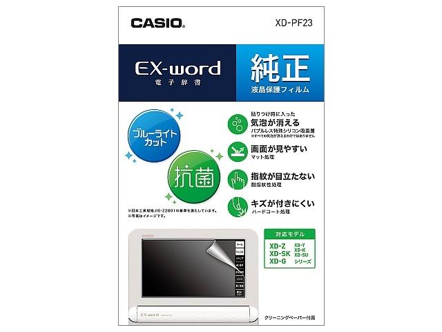 カシオ計算機 再入荷 予約販売 電子辞書用液晶保護フィルム ※ラッピング ※ XD-PF23