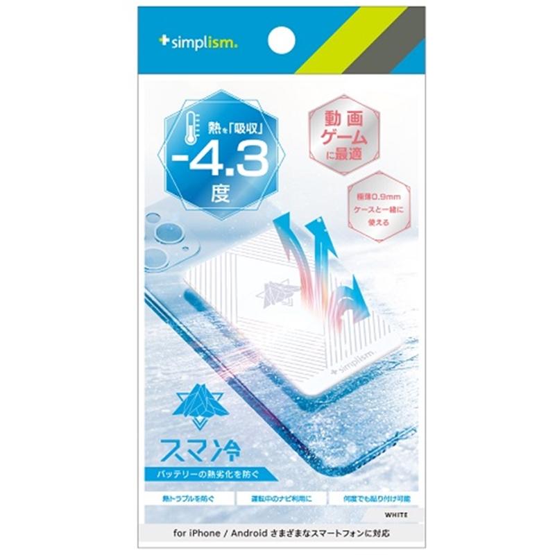 トリニティ 日本全国 送料無料 スマートフォン冷却シート スマ冷え ホワイト TR-SHS-WH 驚きの価格が実現