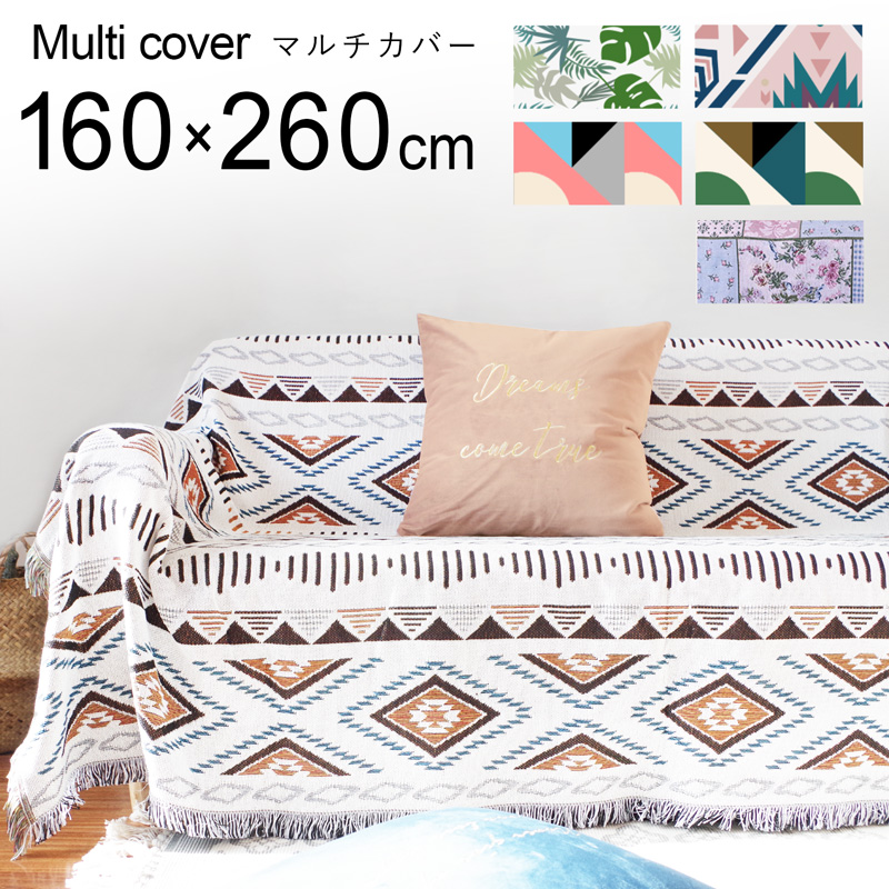 Strange 160 260Cm Pretty Rag Tablecloth Rug Bedcover Bedspread Chair Cover New Home Moving Redecoration To Be Able To Wash Chika Malle Bar Sofa Cover Andrewgaddart Wooden Chair Designs For Living Room Andrewgaddartcom