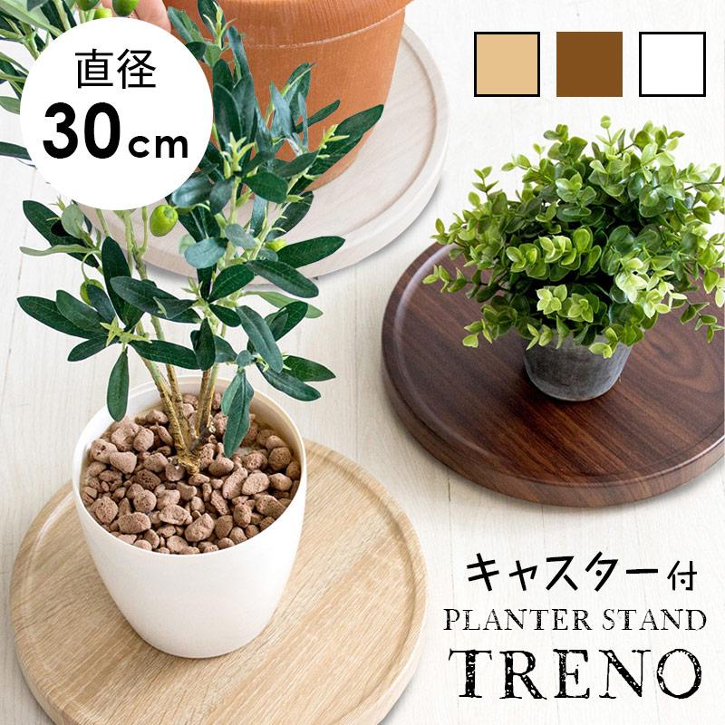 お部屋に飾っている観葉植物をお掃除のときや日当たりで移動したいとき、重い鉢を持ち上げたり引きずることなくサッと動かせる便利なプランタースタンド『Treno(トレーノ』。 プランタースタンド 丸型 観葉植物 フラワースタンド おしゃれ 北欧 キャスター 移動 木目 丸型 室内 付 植木鉢 台 鉢植え 花台 小型扇風機 シンプル ナチュラル/ブラウン/ホワイト/白 Treno トレーノ【メーカー直送品】【同梱不可】【後払い不可】