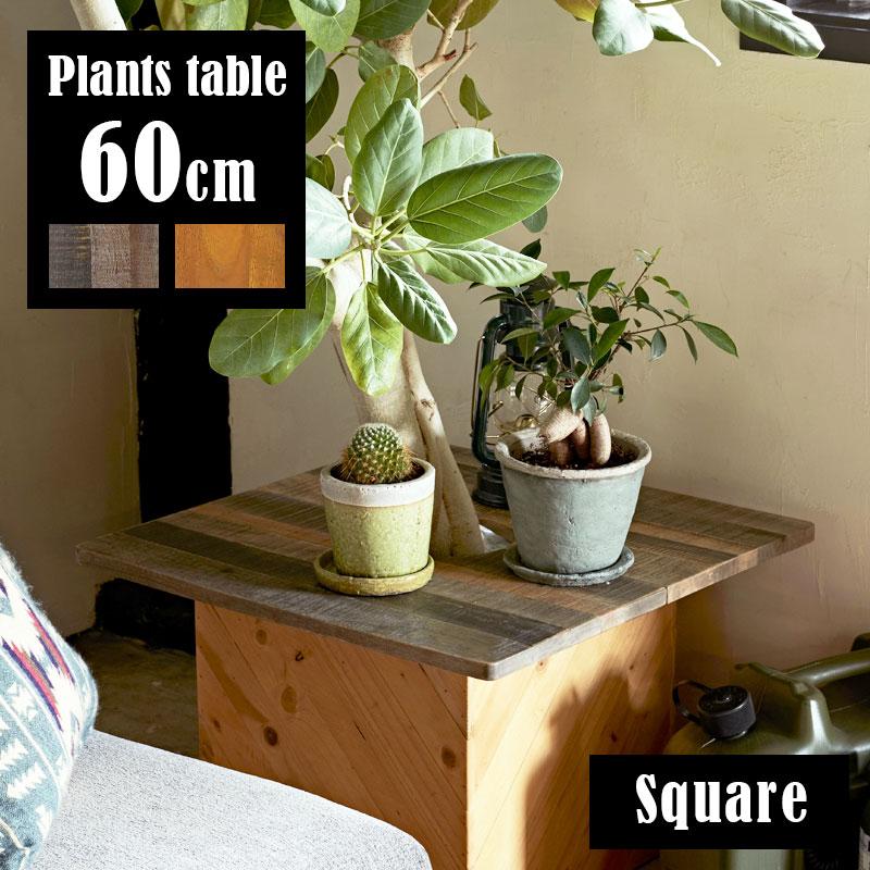 観葉植物の上に置くだけでカフェテーブルに はめ込み式のプランツテーブル60cmスクエア 角型 タイプ 送料無料 60cm スクエア プランツテーブル ヤシ 西海岸風 雑貨 プランター 美品 ふた サイドテーブル 大型植物 西海岸 テーブル パキラ おしゃれ 天板 猫よけ カフェテーブル インテリア 保証 観葉植物 棚 プランターカバー 木製 植木鉢