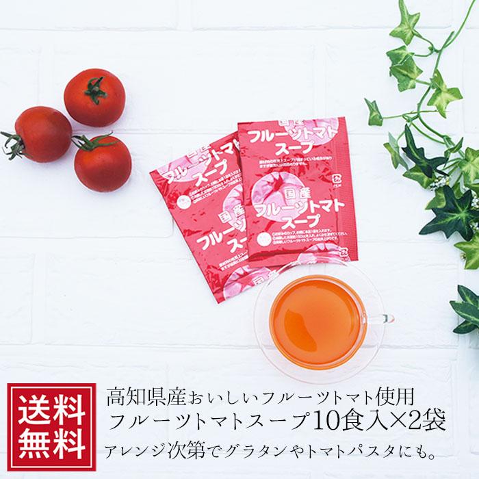 高知県産フルーツトマト使用の甘いスープ トマトスープ 中古 甘熟フルーツトマトのおいしいスープ10食×2袋セットメール便 とまと インスタント ダイエット 人気 粉末 送料無料 女性グルメ 自分 ランチ キャッシュレス 新品未使用 後払い決済 5298 義理