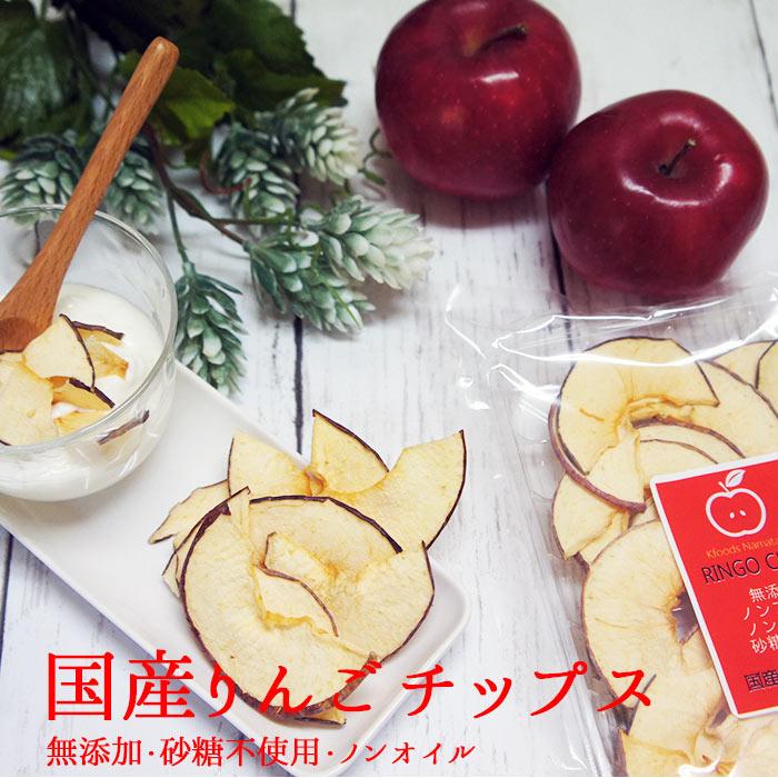 りんごチップス 20g×2袋 メール便 ドライフルーツ 砂糖不使用 無添加アップル りんご ドライフルーツ 林檎 ノンオイル ノンフライ ポイント消化 デトックスウォーター フォンダンウォーター フルーツティー 5298 ゆうパケ キャッシュレス ホワイトデー