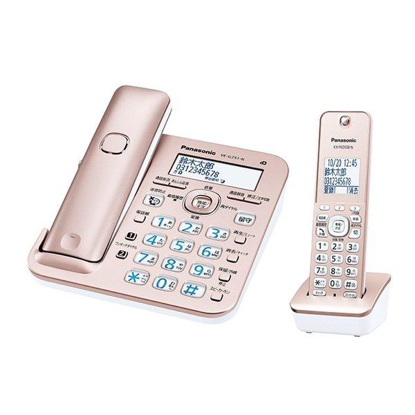 【納期約3週間】Panasonic パナソニック VE-GZ51DL-N デジタルコードレス電話機(子機1台付き) ピンクゴールド VEGZ51DLN