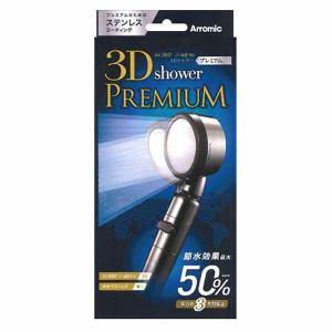 【納期約1~2週間】アラミック 3D-X1A シャワーヘッド 「3Dシャワープレミアム」