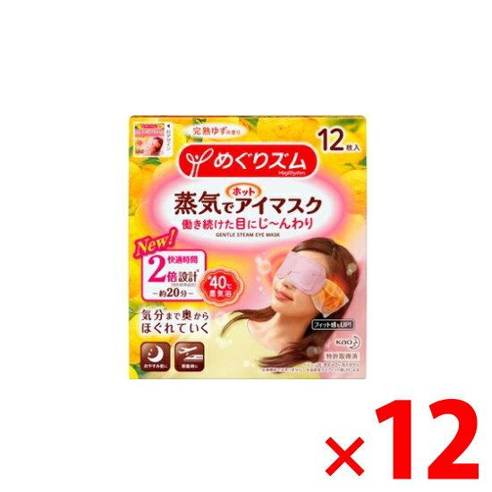 【納期約1~2週間】(348036)花王 めぐりズム蒸気でホットアイマスク 完熟ゆず 12枚 ×12個セット
