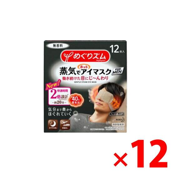 【納期約1~2週間】(348173)花王 めぐりズム蒸気でホットアイマスク メン 12枚 ×12個セット