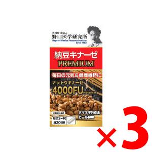 明治薬品 野口医学研究所 納豆キナーゼ プレミアム 120粒 ×3個セット(4954007017829)