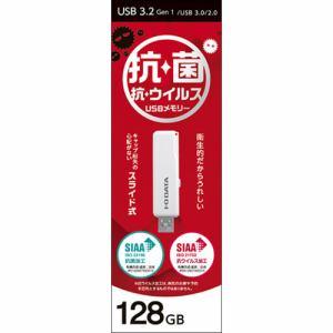 納期約2週間 アイ オー 誕生日/お祝い データ機器 U3-AB128CV SW 抗菌USBメモリー USB3.2 128GB 税込 Gen1 抗ウイルス 対応 抗菌 ホワイト USB3.0