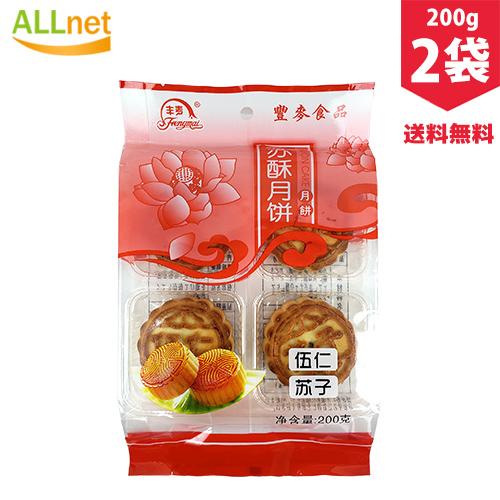 【送料無料】豊麦松仁月餅 2個セット(木の実月餅)FENGMAI MOON CAKE 月餅
